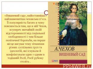 «Вишневий сад», найостанніша і найзнаменитішачеховська п'єса. Її популярні