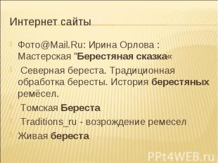 "Фото@Mail.Ru: Ирина Орлова : Мастерская ""Берестяная сказка« Фото@Mail.Ru: И"
