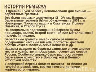 В Древней Руси бересту использовали для письма —берестяные грамоты. В Древней Ру
