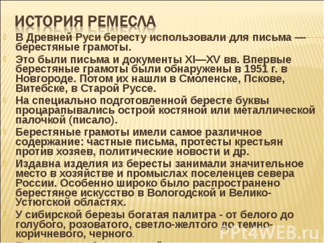 В Древней Руси бересту использовали для письма —берестяные грамоты. В Древней Руси бересту использовали для письма —берестяные грамоты. Это были письма и документы XI—XV вв. Впервые берестяные грамоты были обнаружены в 1951 г. в Новгороде. Потом их …