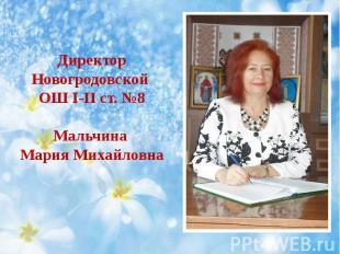 Директор Новогродовской ОШ І-ІІ ст. №8 Мальчина Мария Михайловна