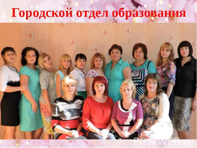 Городской отдел образования