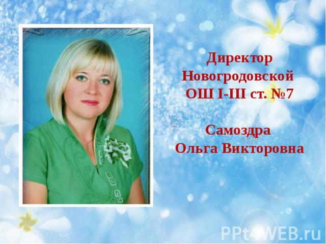 Директор Новогродовской ОШ І-ІІІ ст. №7 Самоздра Ольга Викторовна