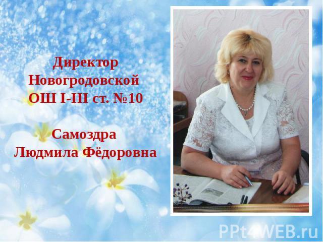 Директор Новогродовской ОШ І-ІІІ ст. №10 Самоздра Людмила Фёдоровна