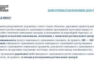 ДОВГОТРИВАЛІ НОРМАТИВНІ ДОКУМЕНТИ НАКАЗ МОНУ 5. Подання департаментів (управлінь