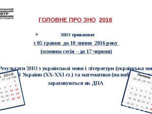 ГОЛОВНЕ ПРО ЗНО 2016 ЗНО триватиме з 05 травня до 10 липня 2016 року (основна се