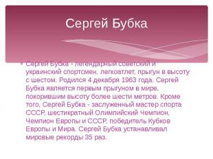 Сергей Бубка Сергей Бубка - легендарный советский и украинский спортсмен, легкоа