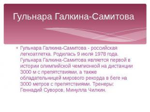 Гульнара Галкина-Самитова Гульнара Галкина-Самитова - российская легкоатлетка. Р
