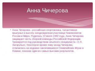 Анна Чичерова Анна Чичерова - российская спортсменка, талантливая прыгунья в выс