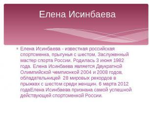 Елена Исинбаева Елена Исинбаева - известная российская спортсменка, прыгунья с ш