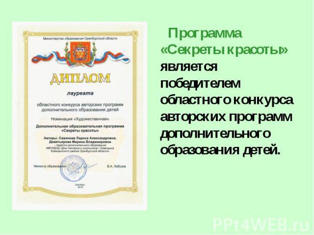 Программа «Секреты красоты» является победителем областного конкурса авторских программ дополнительного образования детей.