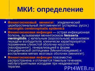 МКИ: определениеМенингококковый менингит; эпидемический цереброспинальный лептом
