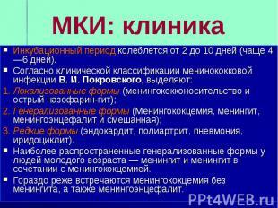 МКИ: клиникаИнкубационный период колеблется от 2 до 10 дней (чаще 4—6 дней). Сог