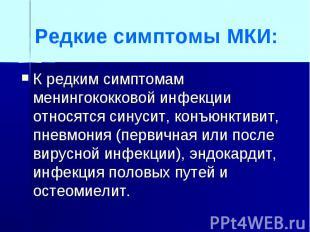 Редкие симптомы МКИ:К редким симптомам менингококковой инфекции относятся синуси
