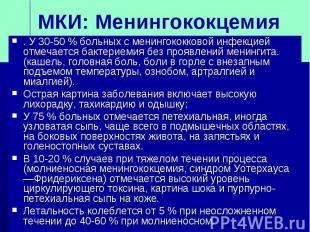 МКИ: Менингококцемия. У 30-50 % больных с менингококковой инфекцией отмечается б