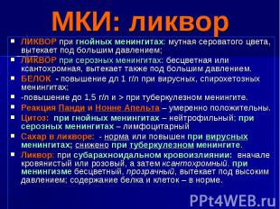 МКИ: ликворЛИКВОР при гнойных менингитах: мутная сероватого цвета, вытекает под