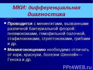 МКИ: дифференциальная диагностикаПроводится с менингитами, вызванными различной