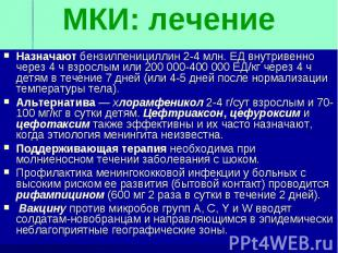 МКИ: лечение Назначают бензилпенициллин 2-4 млн. ЕД внутривенно через 4 ч взросл