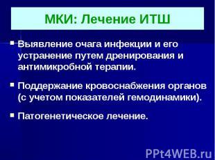 МКИ: Лечение ИТШВыявление очага инфекции и его устранение путем дренирования и а