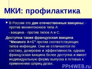 МКИ: профилактикаВ России это две отечественные вакцины: - против менингококков