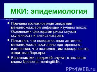 МКИ: эпидемиологияПричины возникновения эпидемий менингококковой инфекции изучен
