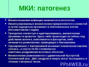 МКИ: патогенезМенингококковая инфекция начинается в носоглотке.Инкапсулированные