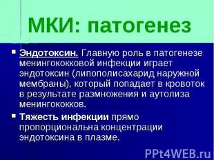 МКИ: патогенезЭндотоксин. Главную роль в патогенезе менингококковой инфекции игр