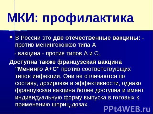 """МКИ: профилактикаВ России это две отечественные вакцины: - против менингококков типа А - вакцина - против типов А и С. Доступна также французская вакцина """"Менинго А+С"""" против соответствующих типов инфекции. Они не отличаются по составу, до…"""