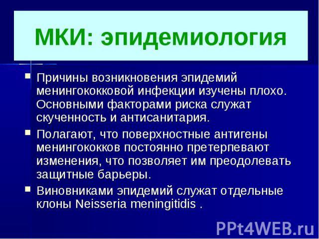 МКИ: эпидемиологияПричины возникновения эпидемий менингококковой инфекции изучены плохо. Основными факторами риска служат скученность и антисанитария. Полагают, что поверхностные антигены менингококков постоянно претерпевают изменения, что позволяет…
