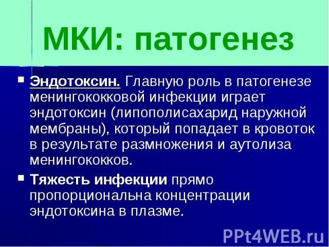 МКИ: патогенезЭндотоксин. Главную роль в патогенезе менингококковой инфекции играет эндотоксин (липополисахарид наружной мембраны), который попадает в кровоток в результате размножения и аутолиза менингококков. Тяжесть инфекции прямо пропорциональна…