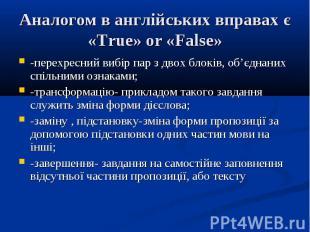 Аналогом в англійських вправах є «True» or «False» -перехресний вибір пар з двох