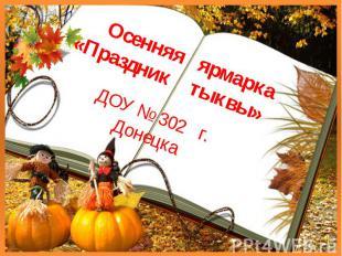 Осенняя ярмарка «Праздник тыквы» ДОУ № 302 г. Донецка