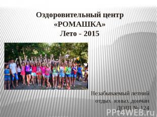 Оздоровительный центр «РОМАШКА» Лето - 2015 Незабываемый летний отдых юных донча
