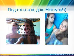 Подготовка ко дню Нептуна!))