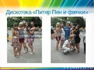 Дискотека «Питер Пен и феечки»