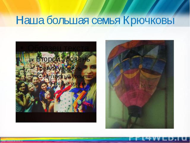 Наша большая семья Крючковы