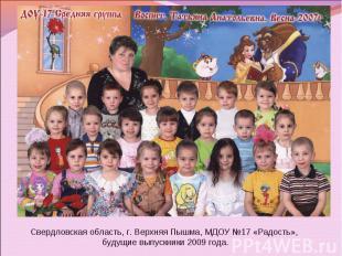 Свердловская область, г. Верхняя Пышма, МДОУ №17 «Радость», будущие выпускники 2