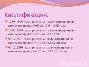 Квалификация: 12.04.1996 года присвоена II квалификационная категория, приказ №6
