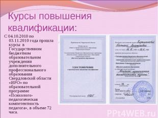 Курсы повышения квалификации: С 04.10.2010 по 03.11.2010 года прошла курсы в Гос