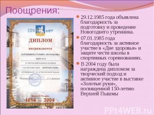 29.12.1985 года объявлена благодарность за подготовку и проведение Новогоднего у