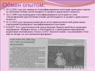03.12.2001 года для защиты на I квалификационную категорию проводила занятие по