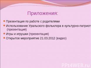 Приложения: Презентация по работе с родителямиИспользование Уральского фольклора