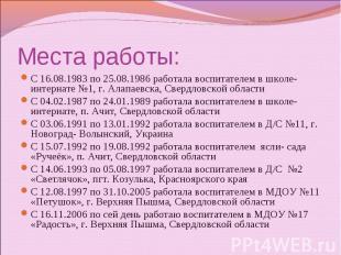 Места работы: С 16.08.1983 по 25.08.1986 работала воспитателем в школе- интернат