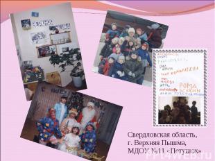 Свердловская область, г. Верхняя Пышма, МДОУ №11 «Петушок»