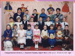 Свердловская область, г. Верхняя Пышма, МДОУ №11 «Петушок», Выпуск 2000 года