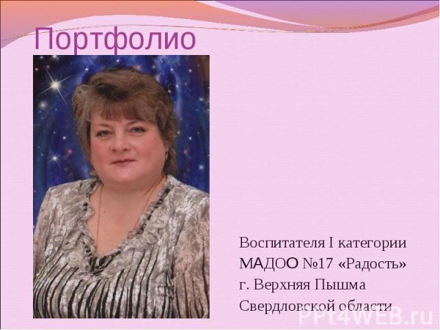 Воспитателя I категории МАДОО №17 «Радость» г. Верхняя Пышма Свердловской области