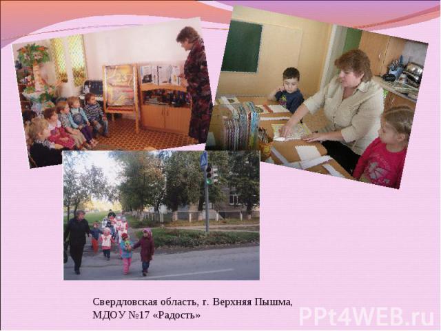 Свердловская область, г. Верхняя Пышма, МДОУ №17 «Радость»