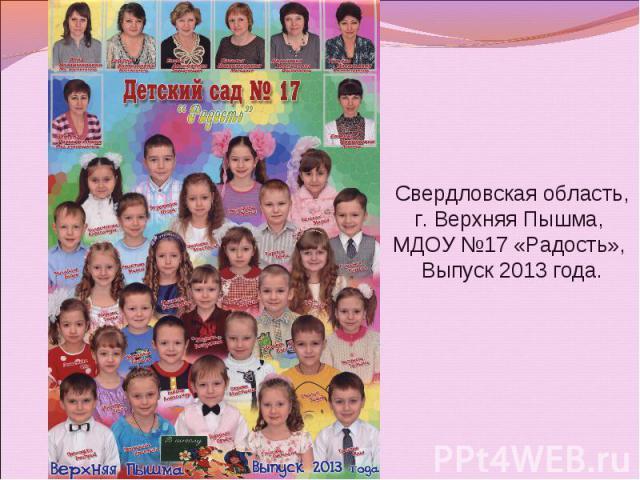Свердловская область, г. Верхняя Пышма, МДОУ №17 «Радость», Выпуск 2013 года.