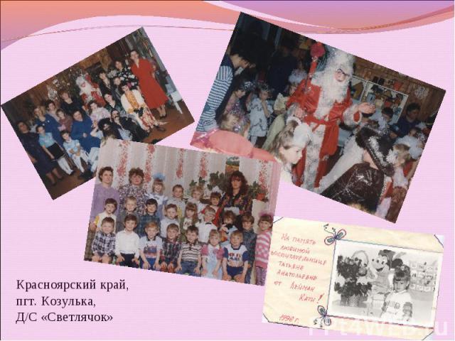 Красноярский край, пгт. Козулька, Д/С «Светлячок»
