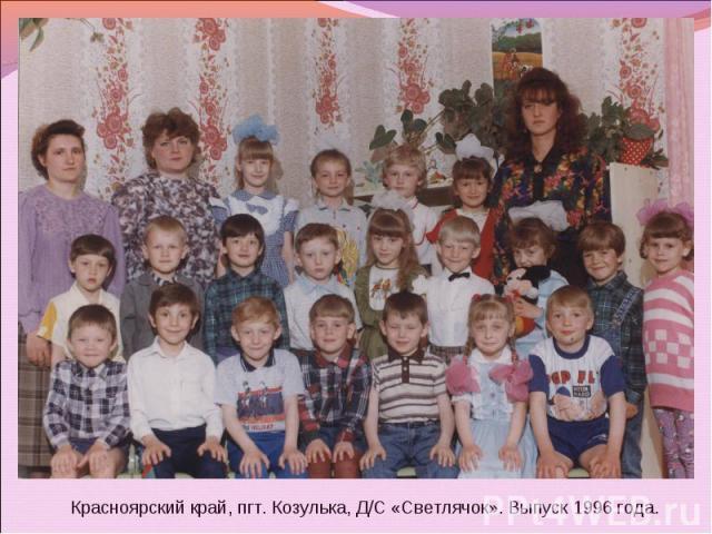 Красноярский край, пгт. Козулька, Д/С «Светлячок». Выпуск 1996 года.